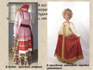 Знаете ли вы, какой костюм могла носить ваша прапрапрабабушка? Как выглядели
