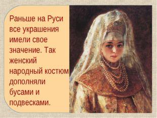 Раньше на Руси все украшения имели свое значение. Так женский народный костюм