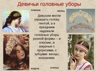 Девичьи головные уборы венец коруна повязка очелье Девушки могли украшать гол