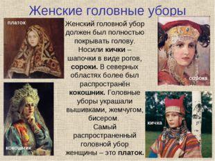 Женские головные уборы платок сорока кокошник кичка Женский головной убор дол