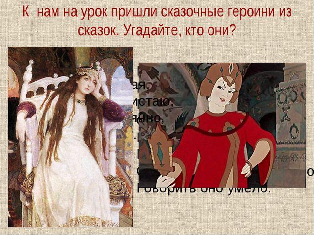 Высока, стройна была, И умом, и всем взяла; Но зато горда, ломлива, Своенравн...