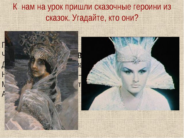 Говорят, царевна есть, Что не можно глаз отвесть. Днем свет Божий затмевает,...