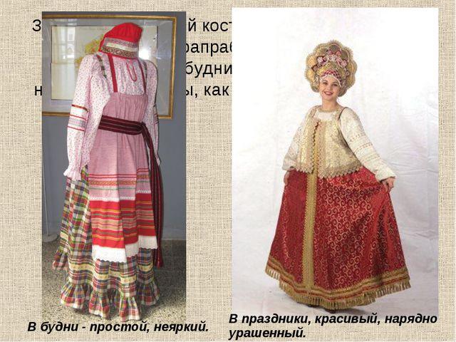 Знаете ли вы, какой костюм могла носить ваша прапрапрабабушка? Как выглядели...