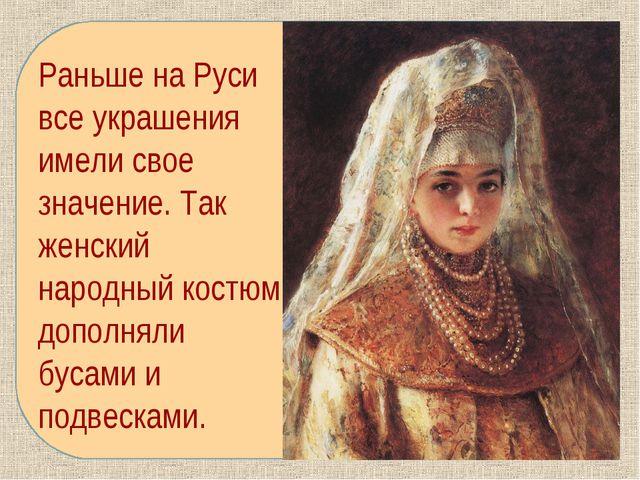 Раньше на Руси все украшения имели свое значение. Так женский народный костюм...