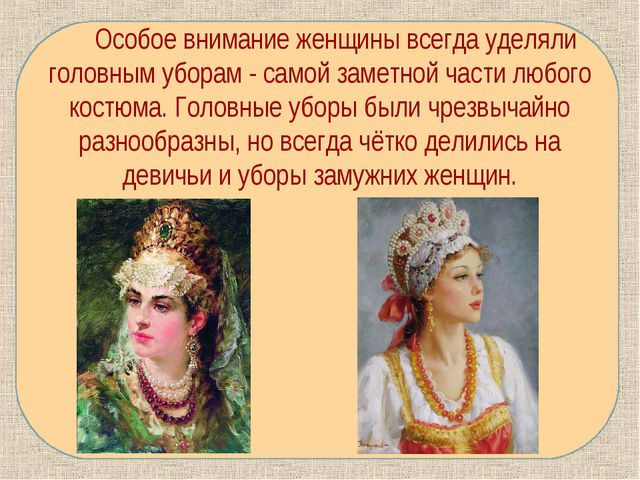 Особое внимание женщины всегда уделяли головным уборам - самой заметной части...