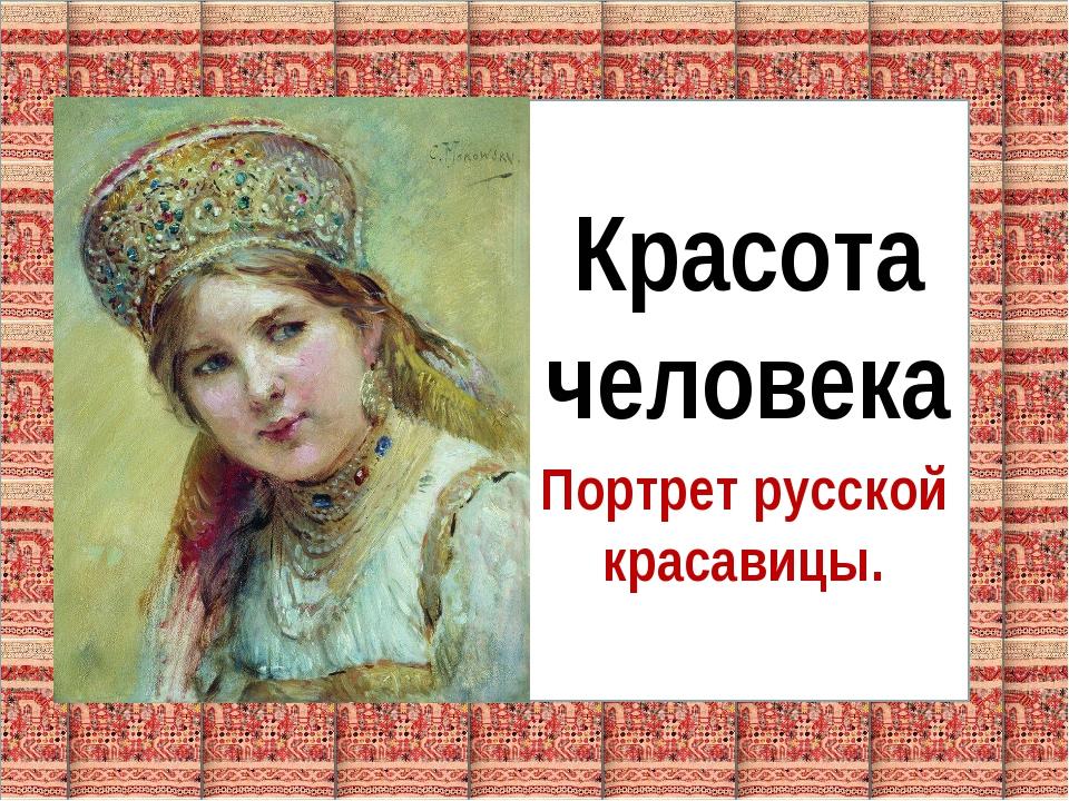 Портрет русской красавицы. Красота человека