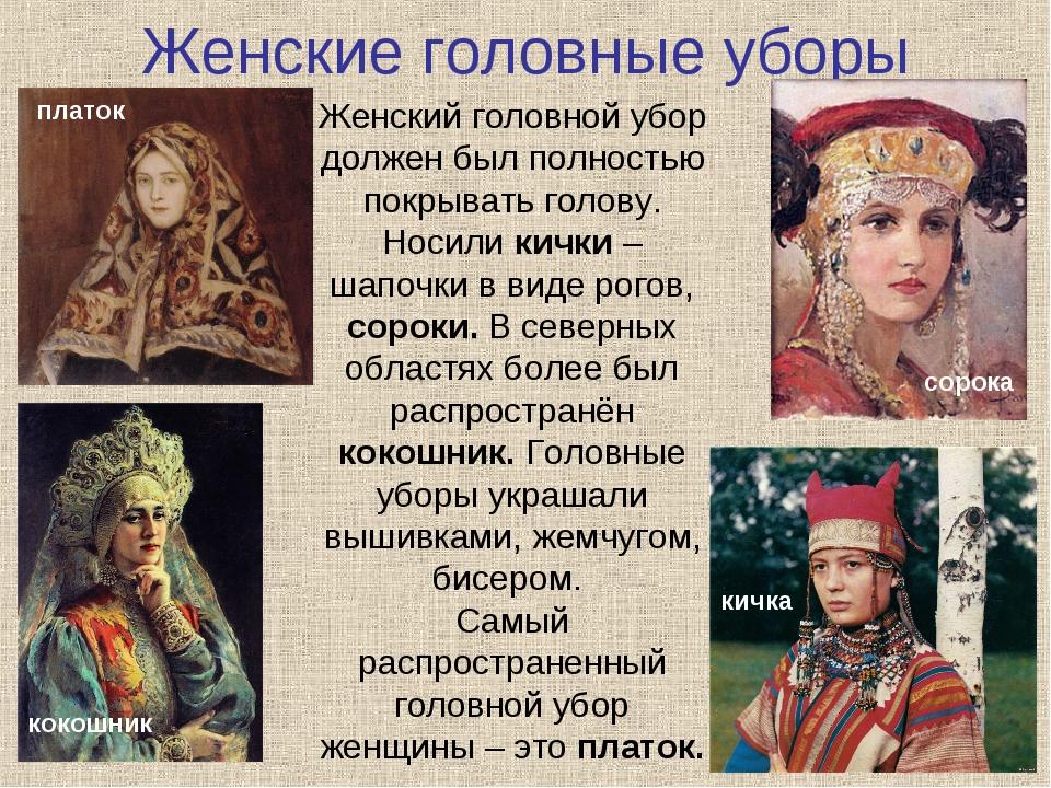 Женские головные уборы платок сорока кокошник кичка Женский головной убор дол...