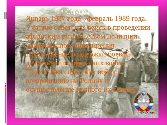 Январь 1987 года - февраль 1989 года. Участие советских войск в проведении а...