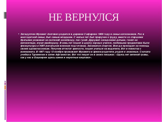 НЕ ВЕРНУЛСЯ Загидуллин Мухамет Ахатович родился в деревне Сафарово 1969 году...