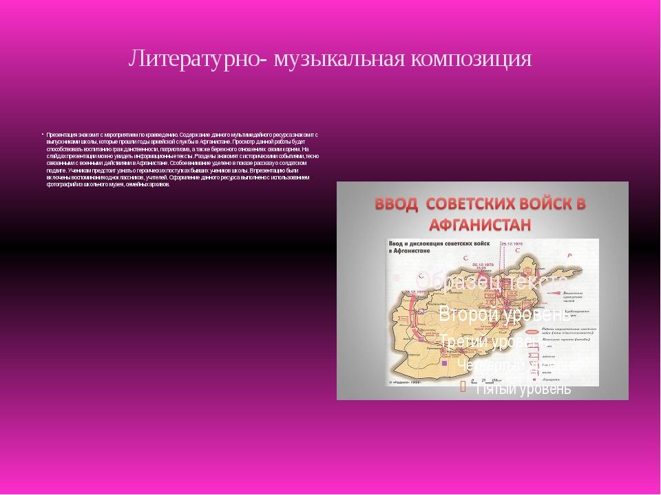 Литературно- музыкальная композиция Презентация знакомит с мероприятием по кр...