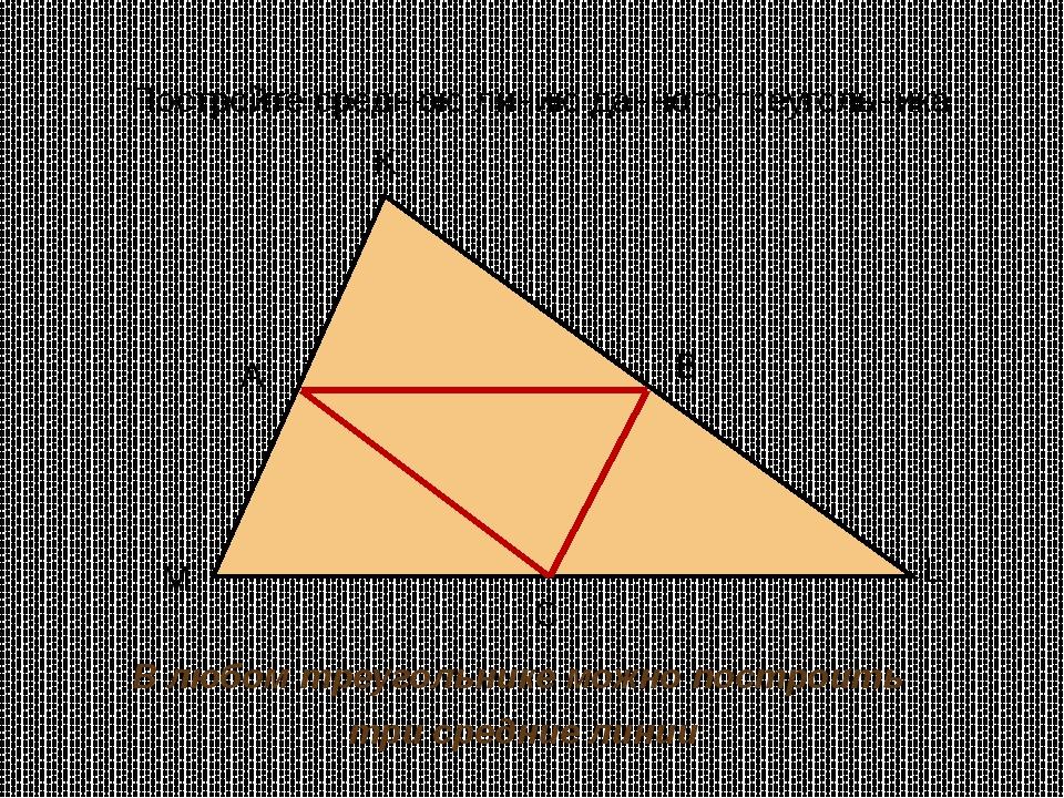 зависит примеры треугольника картинки снега