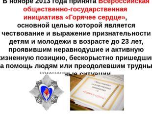 В ноябре 2013 года принята Всероссийская общественно-государственная инициат