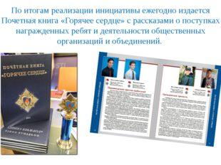 По итогам реализации инициативы ежегодно издается Почетная книга «Горячее сер