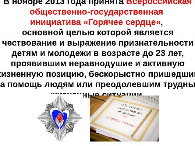 В ноябре 2013 года принята Всероссийская общественно-государственная инициат...