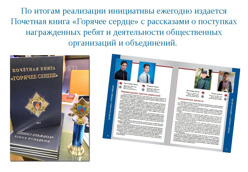 По итогам реализации инициативы ежегодно издается Почетная книга «Горячее сер...