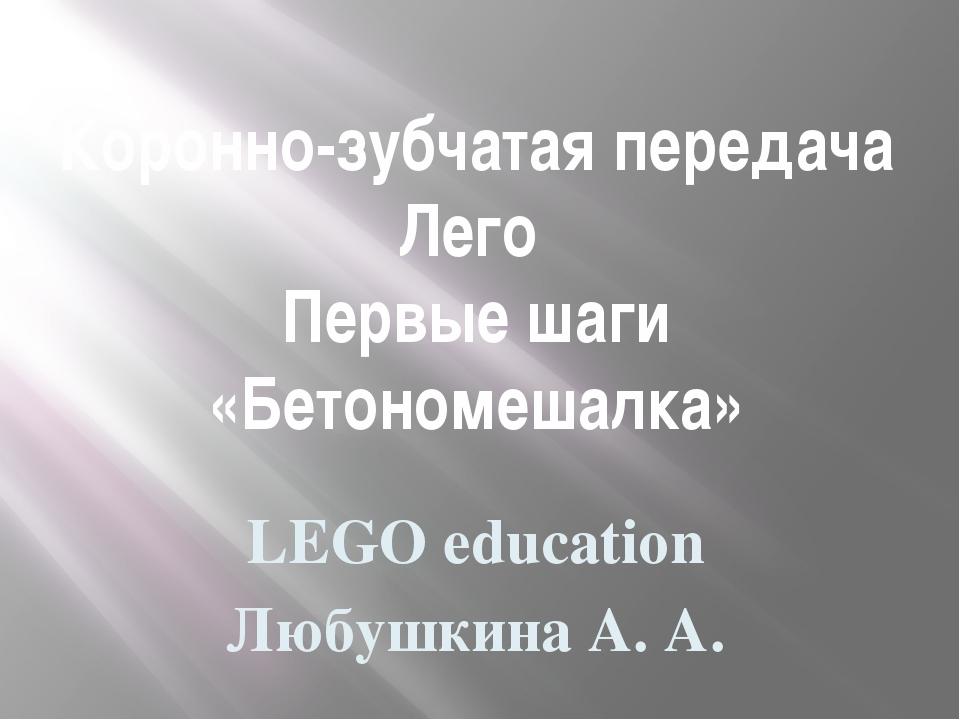 Коронно-зубчатая передача Лего Первые шаги «Бетономешалка» LEGO education Люб...