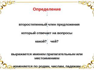 Определение второстепенный член предложения который отвечает на вопросы како