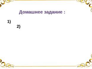 Домашнее задание : Упр.404, 405, стр.188 (письменно) Упр.406, стр.188 (устно)