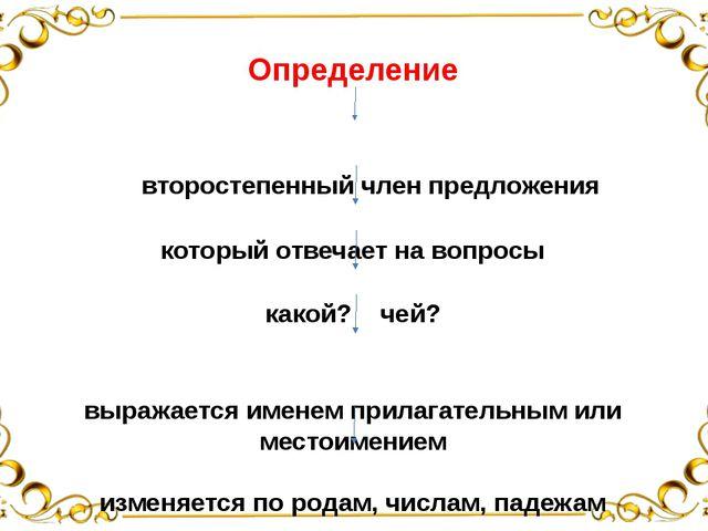 Определение второстепенный член предложения который отвечает на вопросы како...
