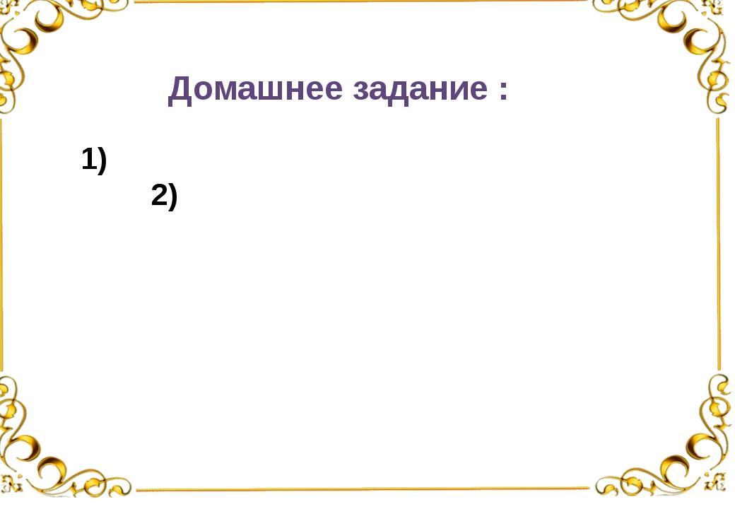Домашнее задание : Упр.404, 405, стр.188 (письменно) Упр.406, стр.188 (устно)...