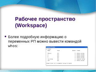 Рабочее пространство (Workspace) Более подробную информацию о переменных РП м