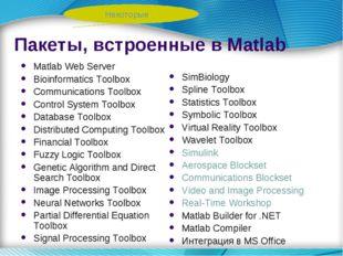 Пакеты, встроенные в Matlab Matlab Web Server Bioinformatics Toolbox Communic