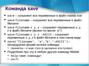 Команда save save – сохраняет все переменные в файл matlab.mat save filename