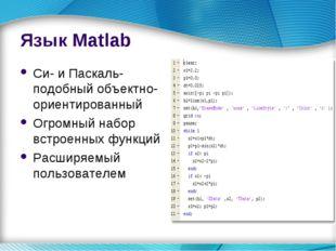 Язык Matlab Си- и Паскаль-подобный объектно-ориентированный Огромный набор вс