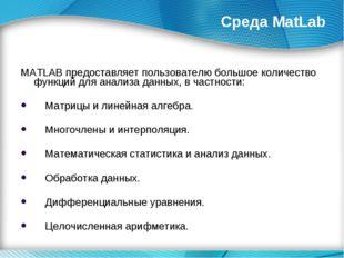 MATLAB предоставляет пользователю большое количество функций для анализа данн