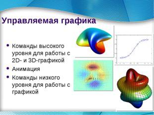 * Управляемая графика Команды высокого уровня для работы с 2D- и 3D-графикой
