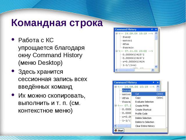 Командная строка Работа с КС упрощается благодаря окну Command History (меню...