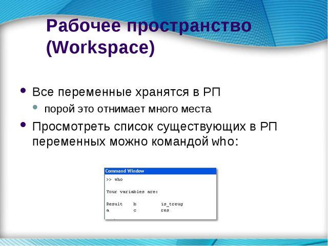 Рабочее пространство (Workspace) Все переменные хранятся в РП порой это отним...
