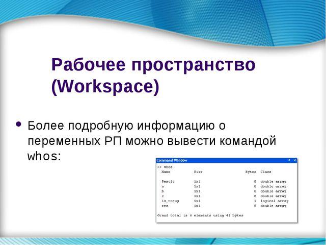 Рабочее пространство (Workspace) Более подробную информацию о переменных РП м...