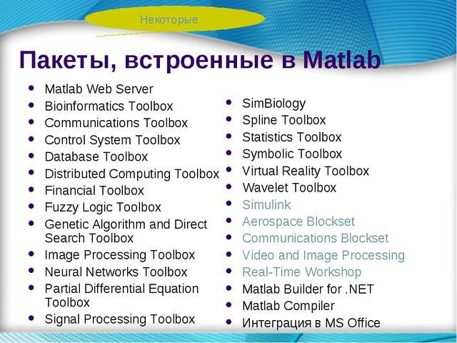 Пакеты, встроенные в Matlab Matlab Web Server Bioinformatics Toolbox Communic...