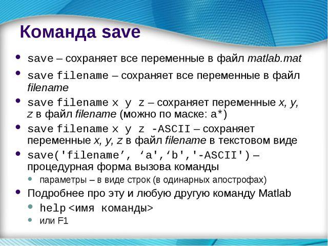 Команда save save – сохраняет все переменные в файл matlab.mat save filename...