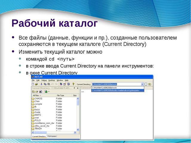 Рабочий каталог Все файлы (данные, функции и пр.), созданные пользователем со...