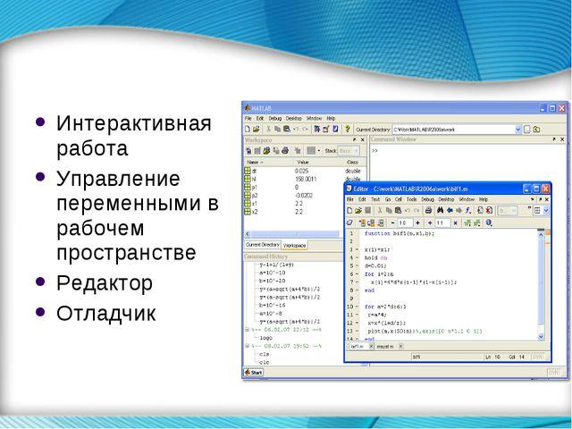 Интерактивная работа Управление переменными в рабочем пространстве Редактор О...