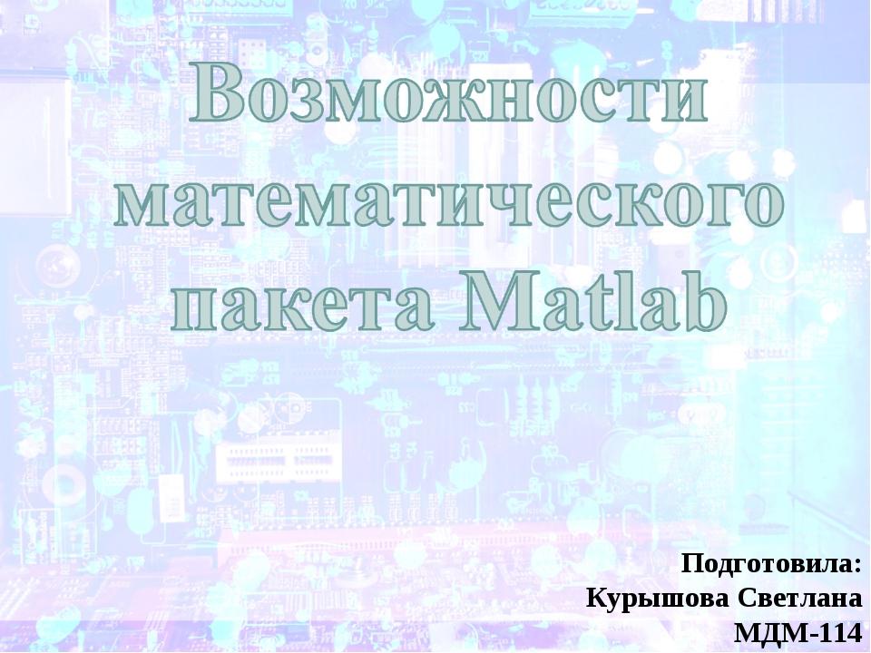Подготовила: Курышова Светлана МДМ-114