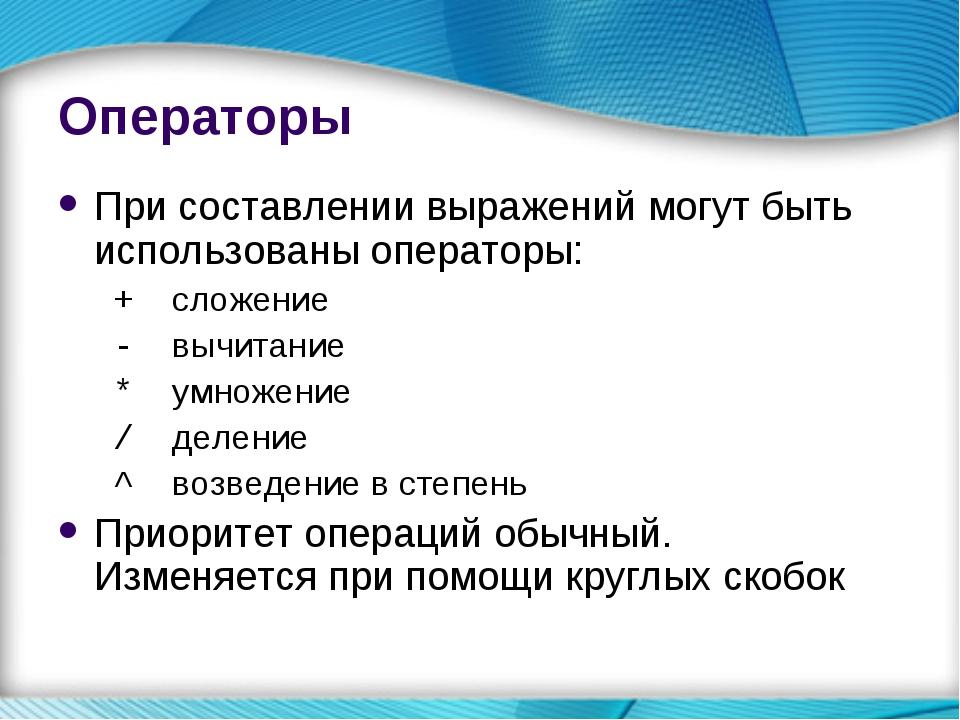 Операторы При составлении выражений могут быть использованы операторы: + слож...