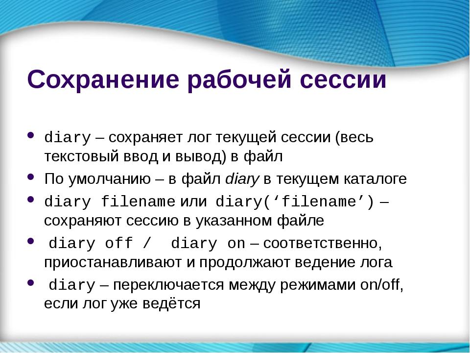 Сохранение рабочей сессии diary – сохраняет лог текущей сессии (весь текстовы...