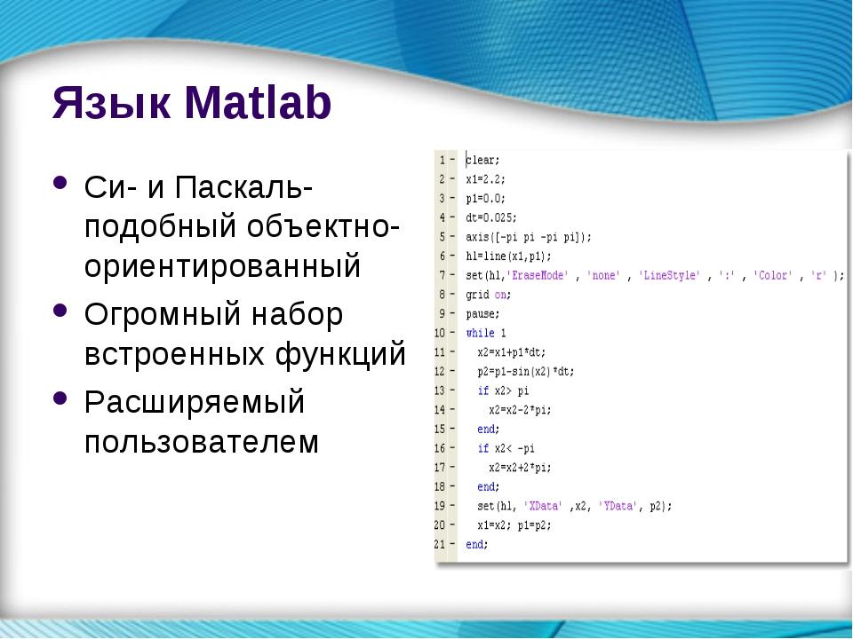 Язык Matlab Си- и Паскаль-подобный объектно-ориентированный Огромный набор вс...