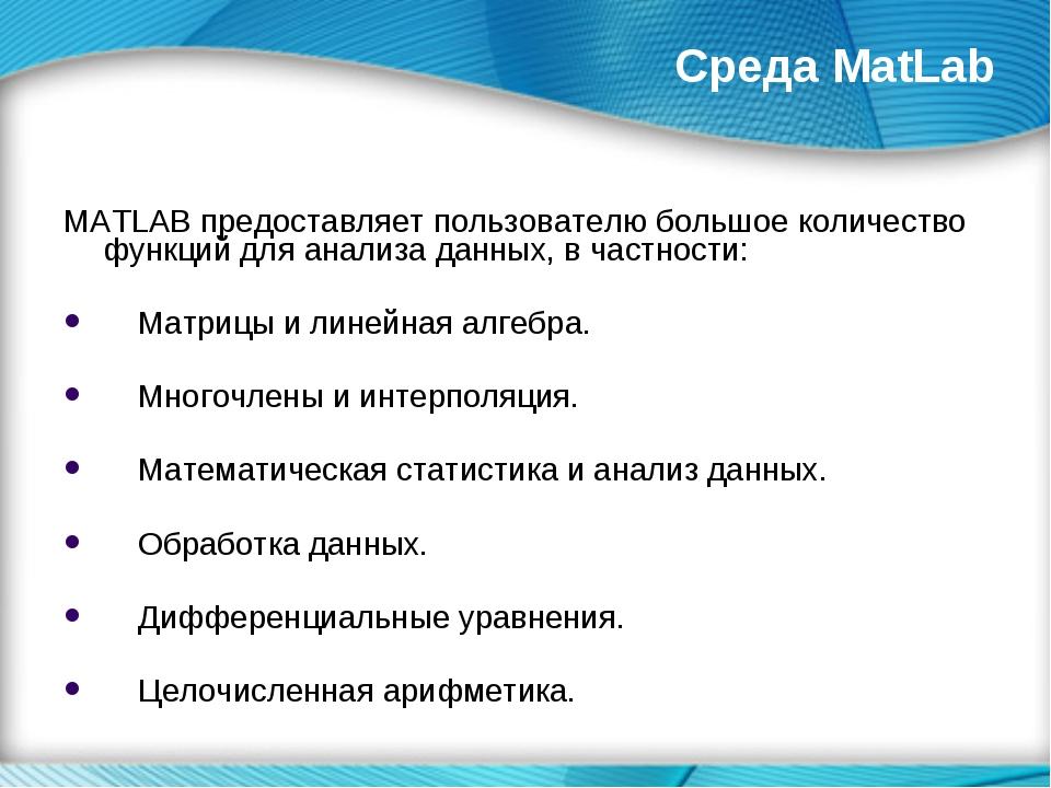 MATLAB предоставляет пользователю большое количество функций для анализа данн...