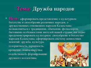 Тема: Дружба народов Цель: сформировать представление о культурном богатстве
