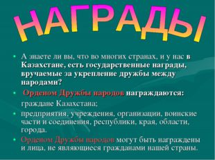 А знаете ли вы, что во многих странах, и у нас в Казахстане, есть государстве