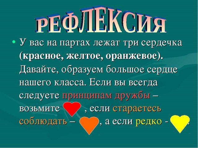У вас на партах лежат три сердечка (красное, желтое, оранжевое). Давайте, обр...