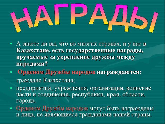 А знаете ли вы, что во многих странах, и у нас в Казахстане, есть государстве...