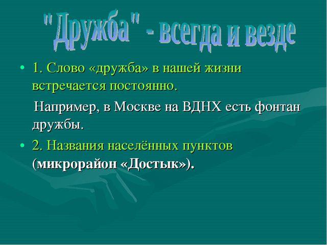 1. Слово «дружба» в нашей жизни встречается постоянно. Например, в Москве на...