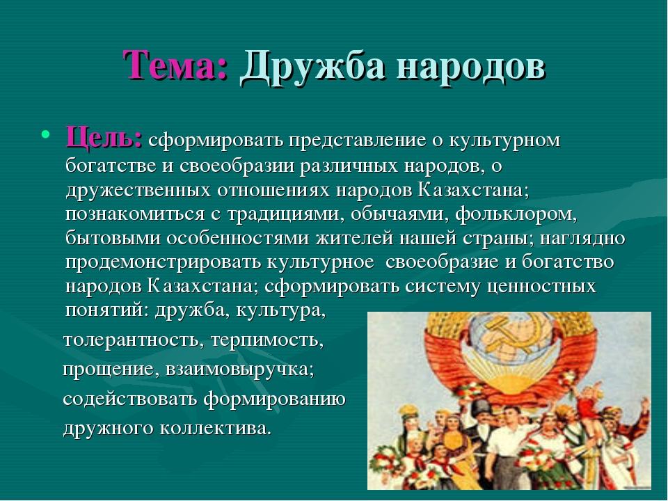 Тема: Дружба народов Цель: сформировать представление о культурном богатстве...