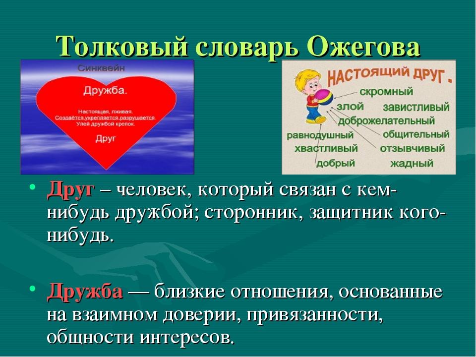 Толковый словарь Ожегова Друг – человек, который связан с кем-нибудь дружбой;...