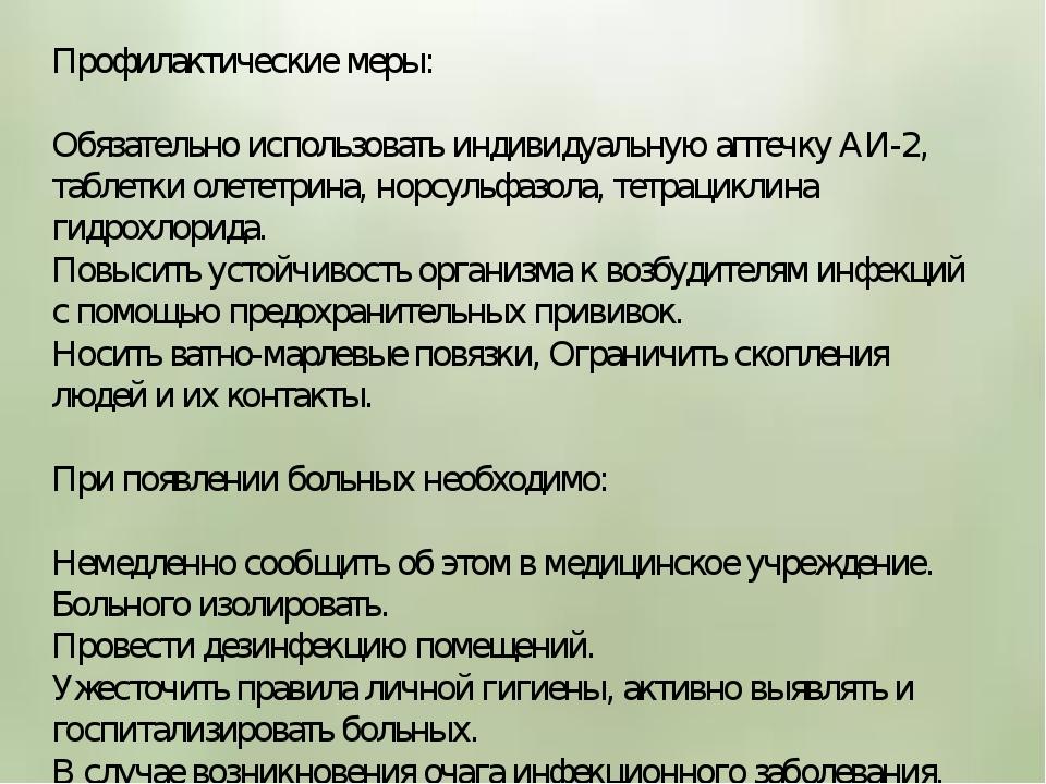 Профилактические меры: Обязательно использовать индивидуальную аптечку АИ-2,...